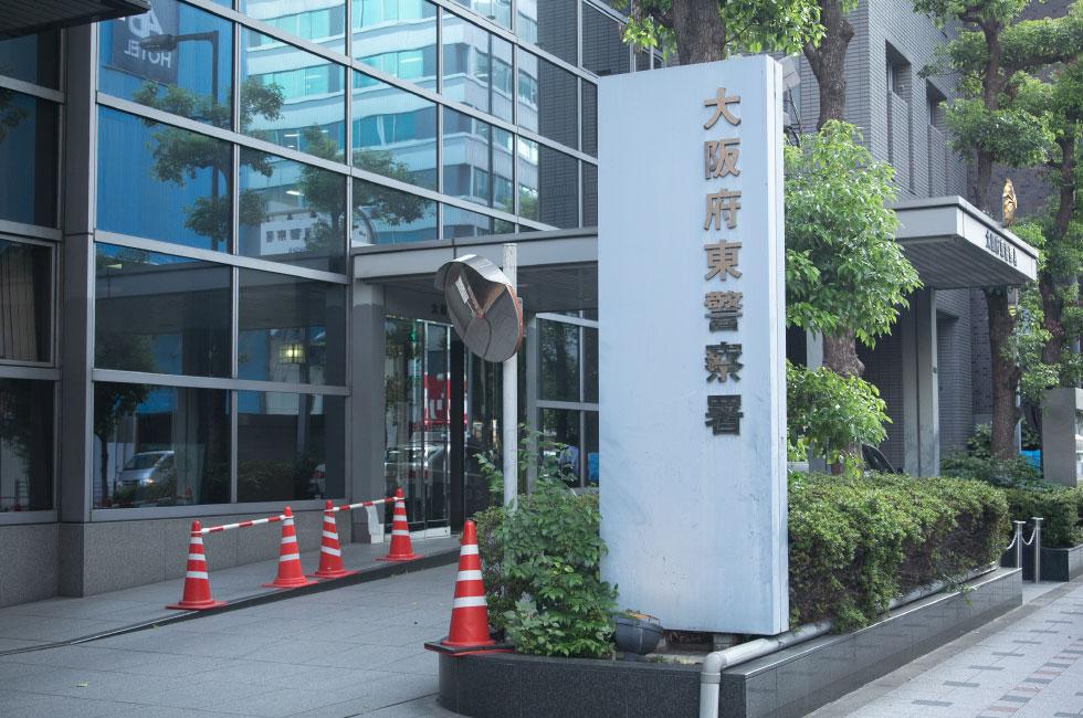 大阪府東警察署