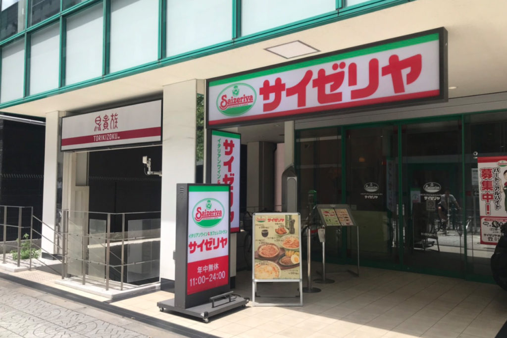 サイゼリヤ(堺筋本町店)、鳥貴族