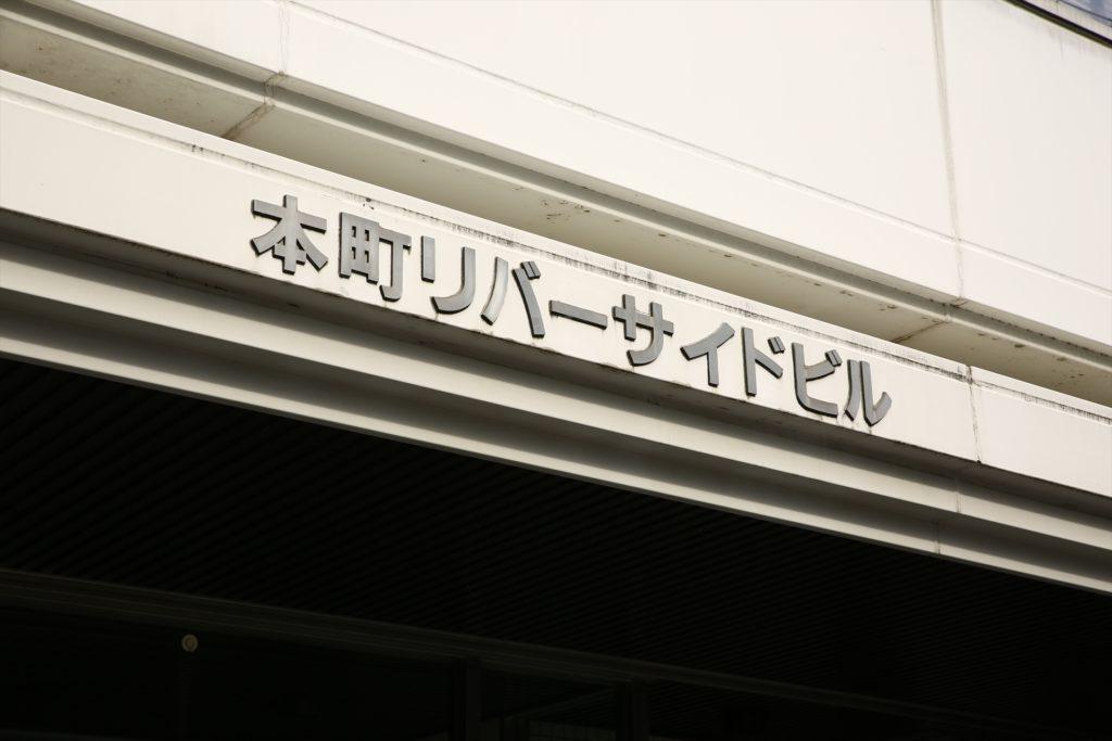 本町リバーサイドビルの建物名